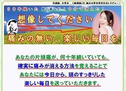 偏頭痛坂戸01.jpg